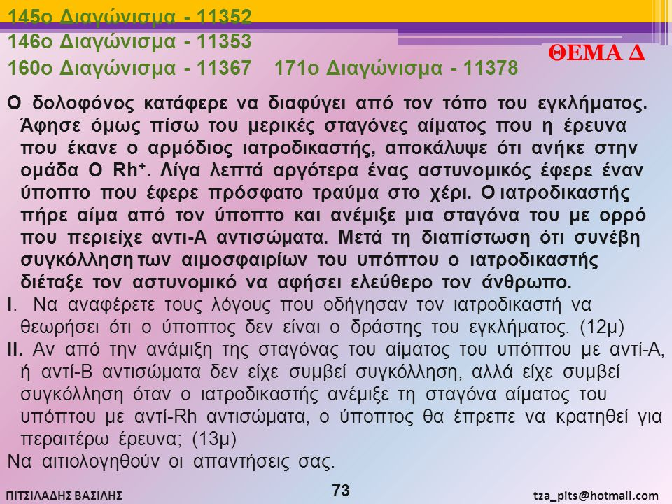 ΘΕΜΑ Δ 145o Διαγώνισμα - 11352 146o Διαγώνισμα - 11353