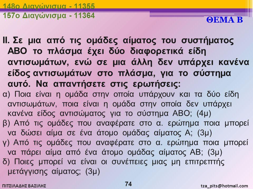 148o Διαγώνισμα - 11355 157o Διαγώνισμα - 11364. ΘΕΜΑ Β.