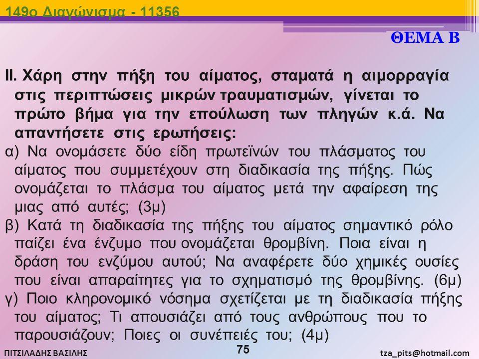 149o Διαγώνισμα - 11356 ΘΕΜΑ Β.