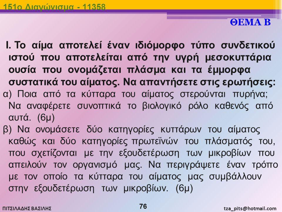 151o Διαγώνισμα - 11358 ΘΕΜΑ Β.