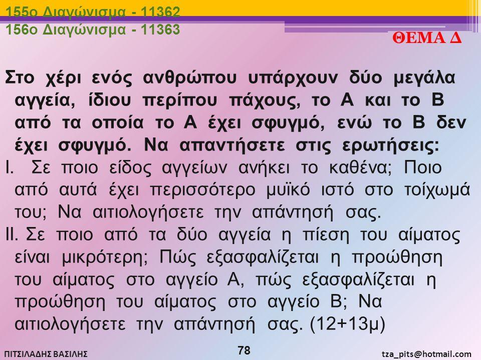 155o Διαγώνισμα - 11362 156o Διαγώνισμα - 11363. ΘΕΜΑ Δ.
