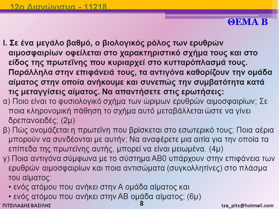 12o Διαγώνισμα - 11218 ΘΕΜΑ Β.