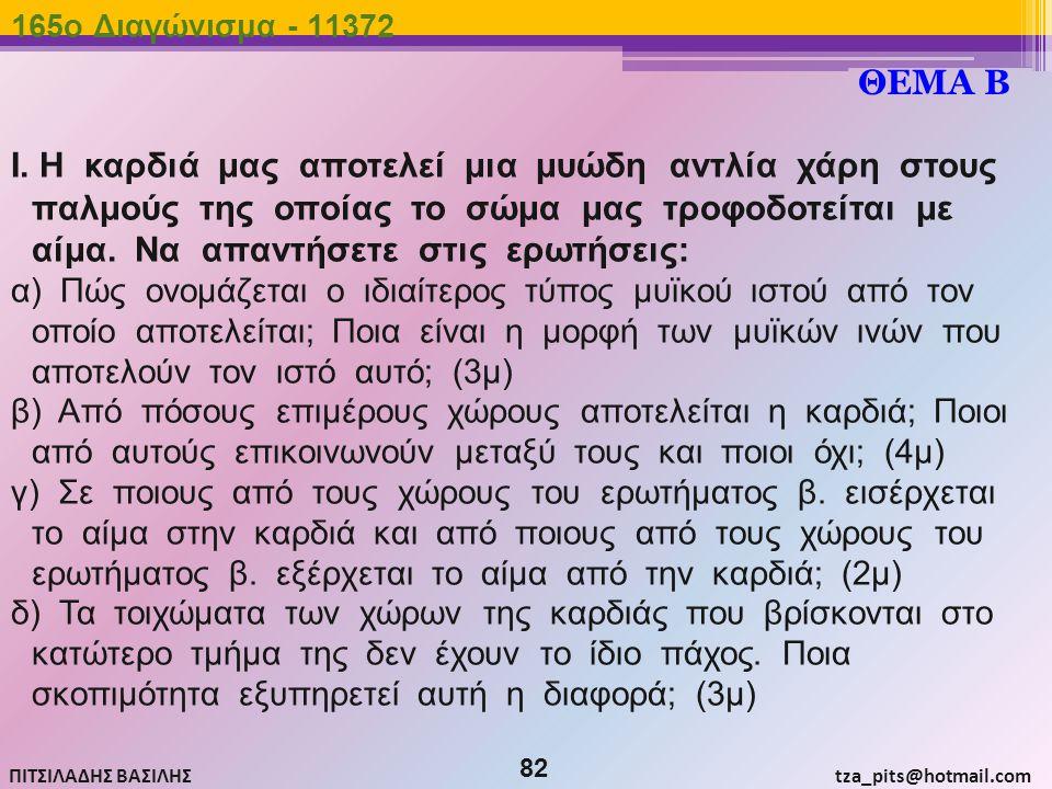 165o Διαγώνισμα - 11372 ΘΕΜΑ Β.
