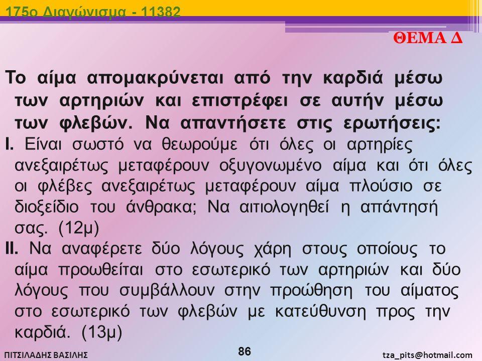 175o Διαγώνισμα - 11382 ΘΕΜΑ Δ.