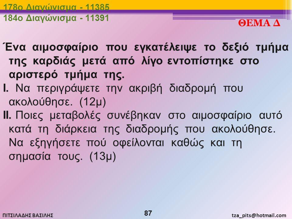 178o Διαγώνισμα - 11385 184o Διαγώνισμα - 11391. ΘΕΜΑ Δ.