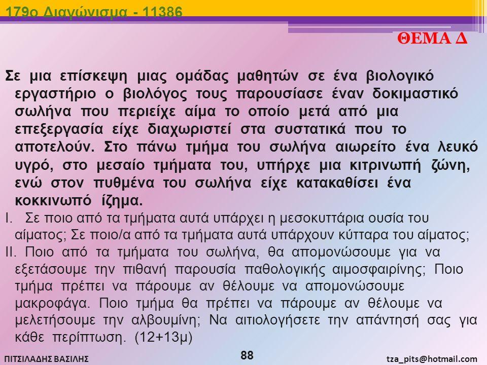 179o Διαγώνισμα - 11386 ΘΕΜΑ Δ.
