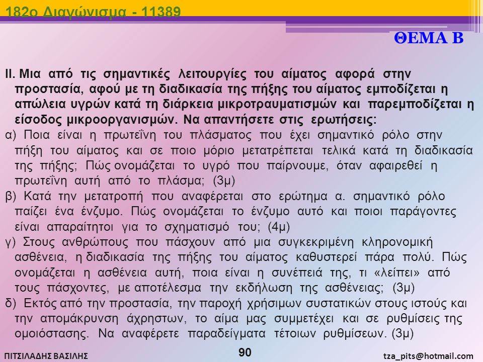 182o Διαγώνισμα - 11389 ΘΕΜΑ Β.