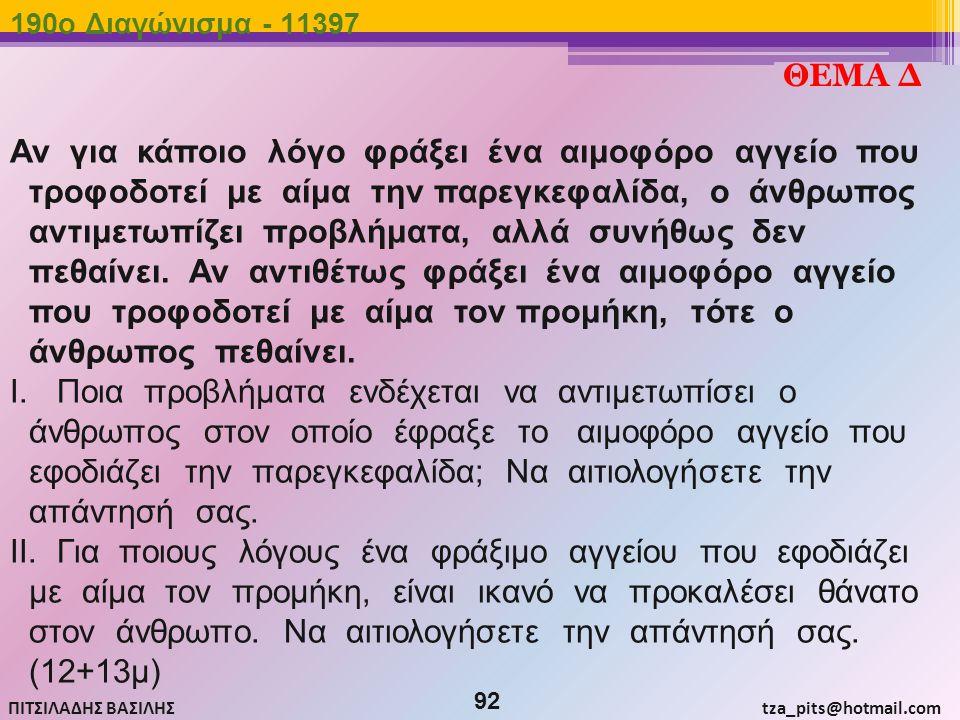 190o Διαγώνισμα - 11397 ΘΕΜΑ Δ.