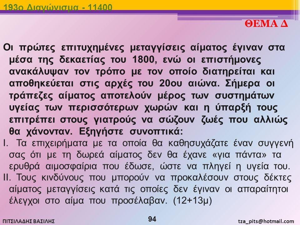 193o Διαγώνισμα - 11400 ΘΕΜΑ Δ.