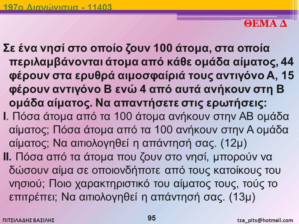 197o Διαγώνισμα - 11403 ΘΕΜΑ Δ.
