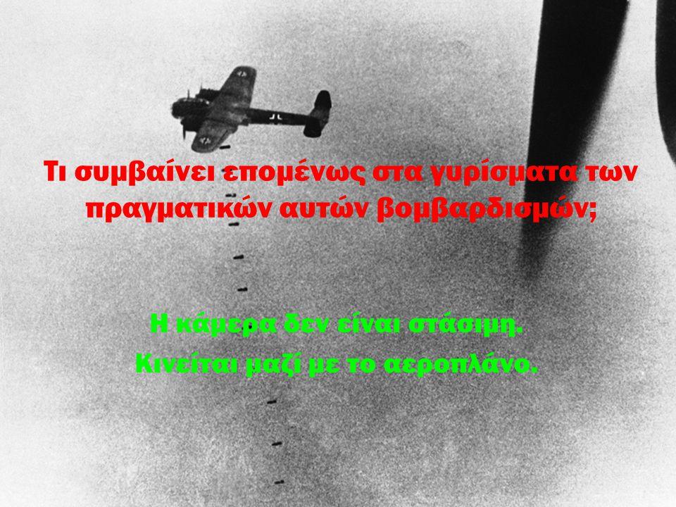 Η κάμερα δεν είναι στάσιμη. Κινείται μαζί με το αεροπλάνο.