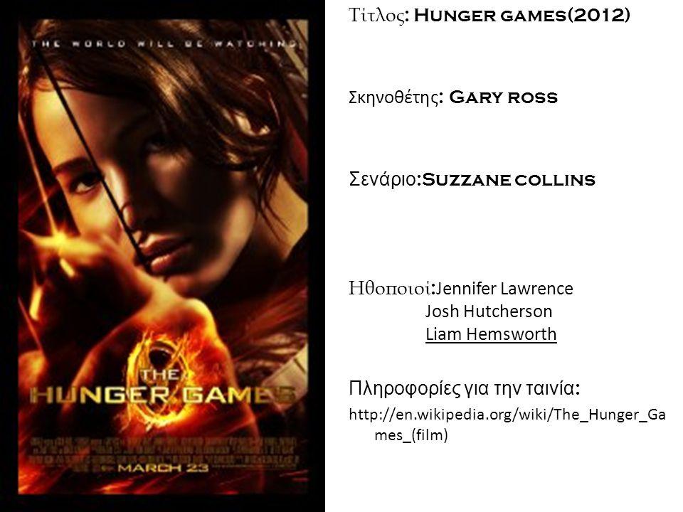 Τίτλος: Hunger games(2012)