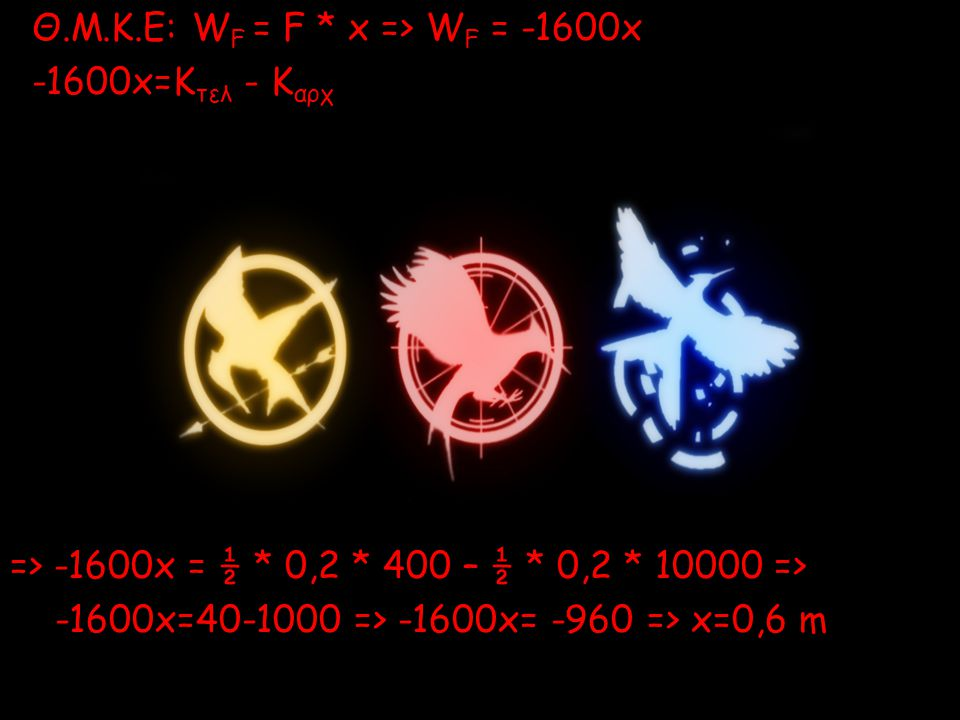 Θ.Μ.Κ.Ε: WF = F * x => WF = -1600x