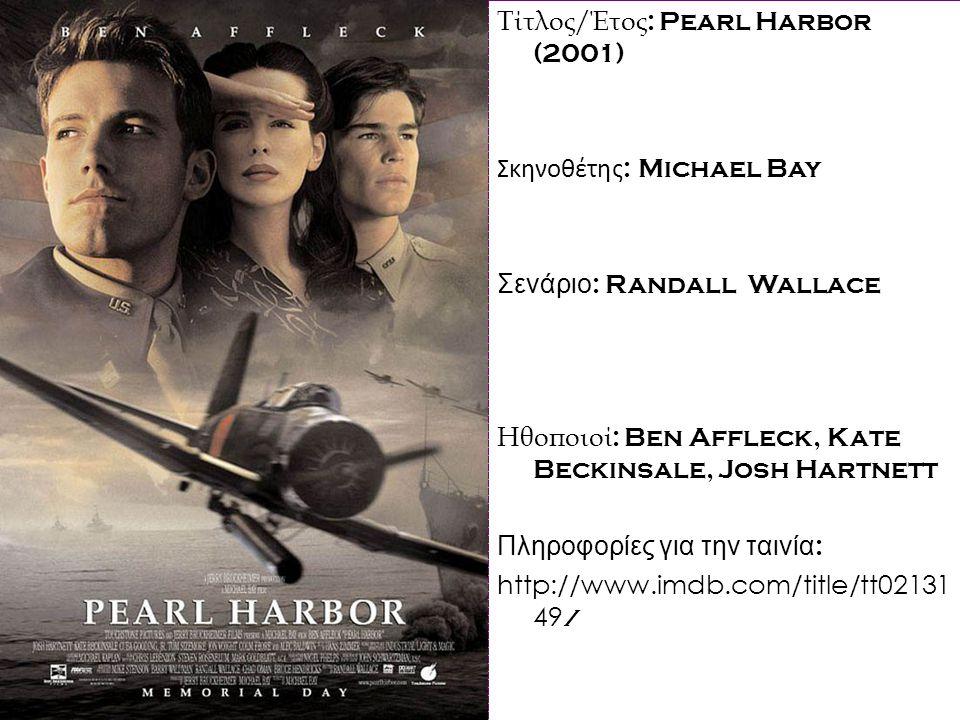 Τίτλος/Έτος: Pearl Harbor (2001)