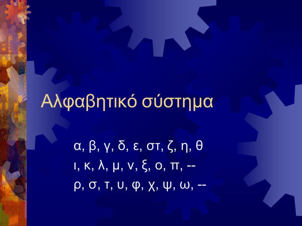 Αλφαβητικό σύστημα α, β, γ, δ, ε, στ, ζ, η, θ