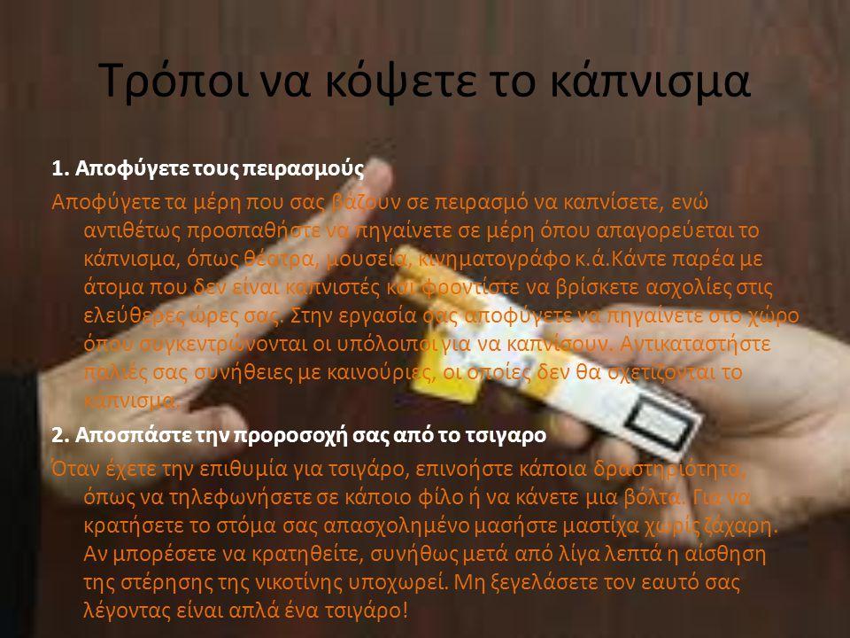 Τρόποι να κόψετε το κάπνισμα