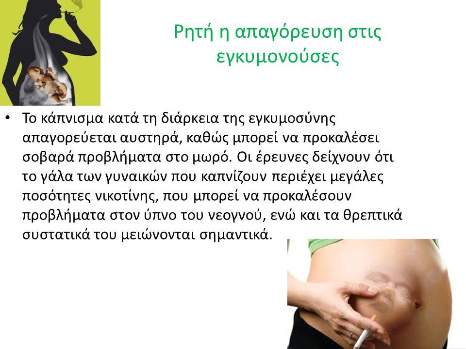 Ρητή η απαγόρευση στις εγκυμονούσες