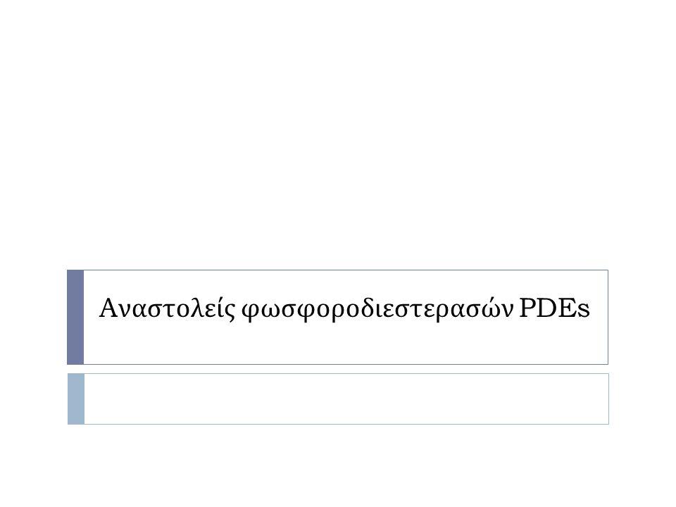 Aναστολείς φωσφοροδιεστερασών PDEs