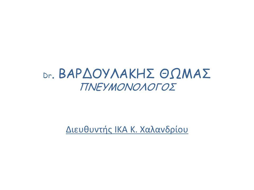 Dr. ΒΑΡΔΟΥΛΑΚΗΣ ΘΩΜΑΣ ΠΝΕΥΜΟΝΟΛΟΓΟΣ