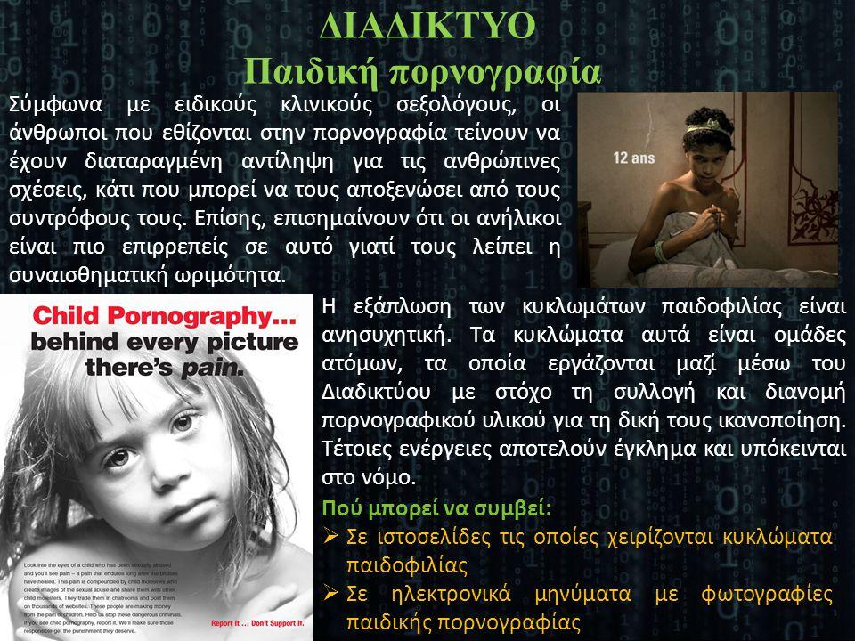 ΔΙΑΔΙΚΤΥΟ Παιδική πορνογραφία