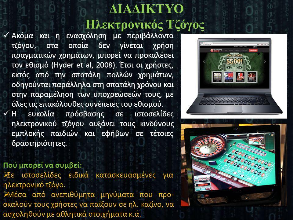 ΔΙΑΔΙΚΤΥΟ Ηλεκτρονικός Τζόγος