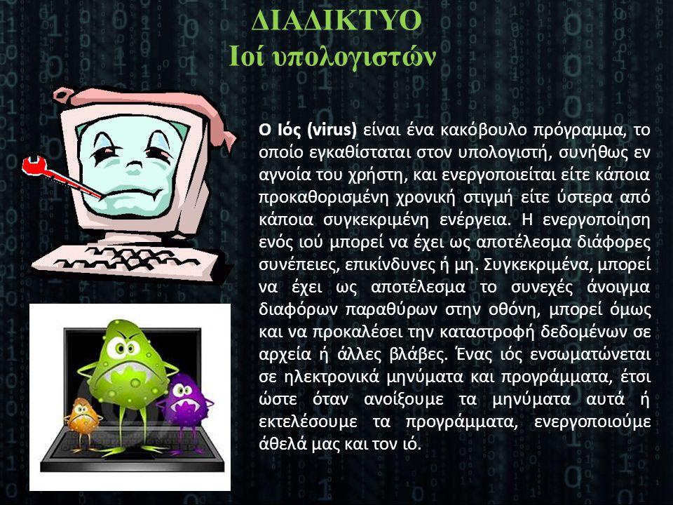 ΔΙΑΔΙΚΤΥΟ Ιοί υπολογιστών