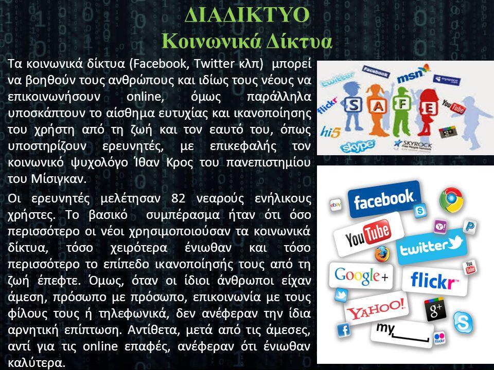 ΔΙΑΔΙΚΤΥΟ Κοινωνικά Δίκτυα