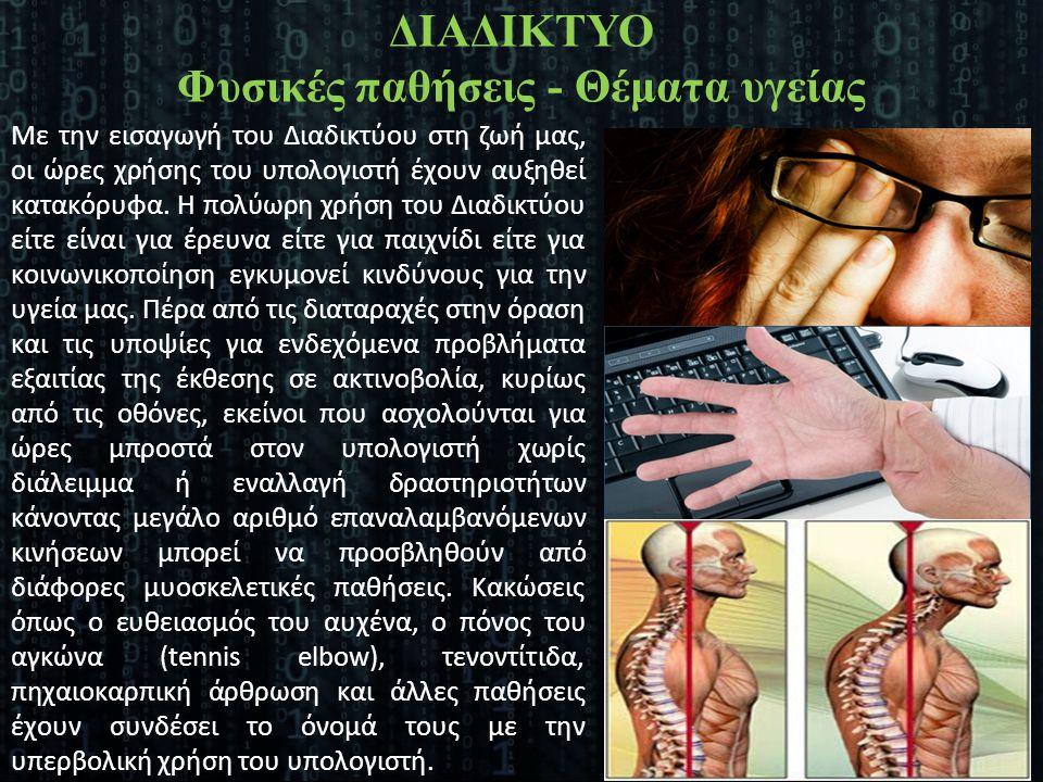 ΔΙΑΔΙΚΤΥΟ Φυσικές παθήσεις - Θέματα υγείας