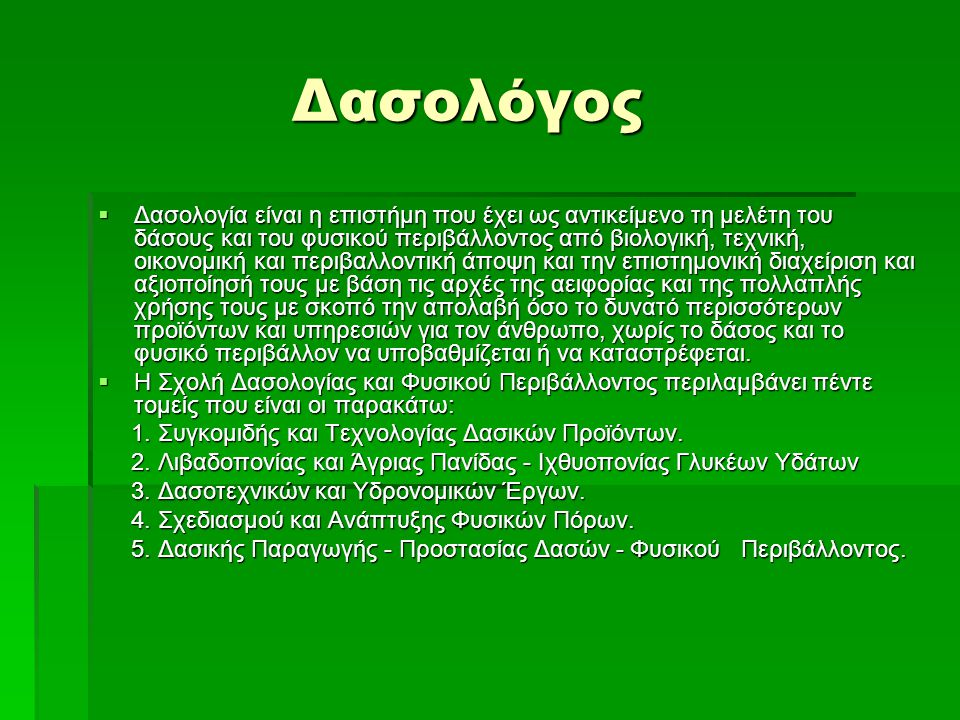 Δασολόγος