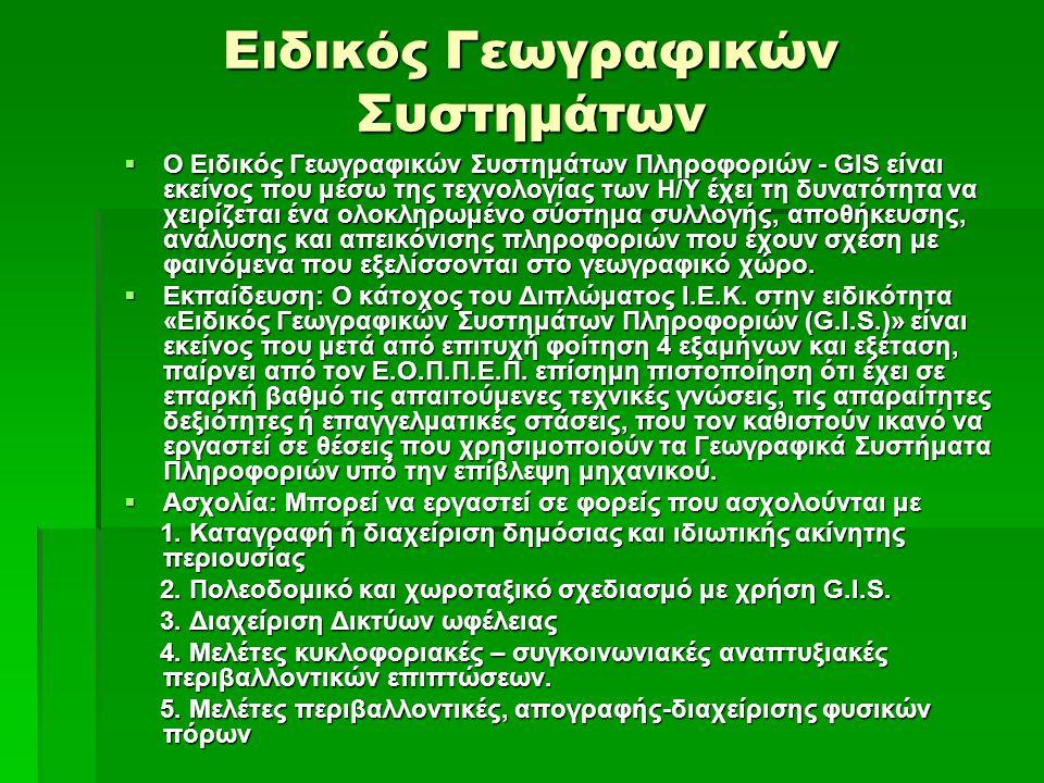 Ειδικός Γεωγραφικών Συστημάτων