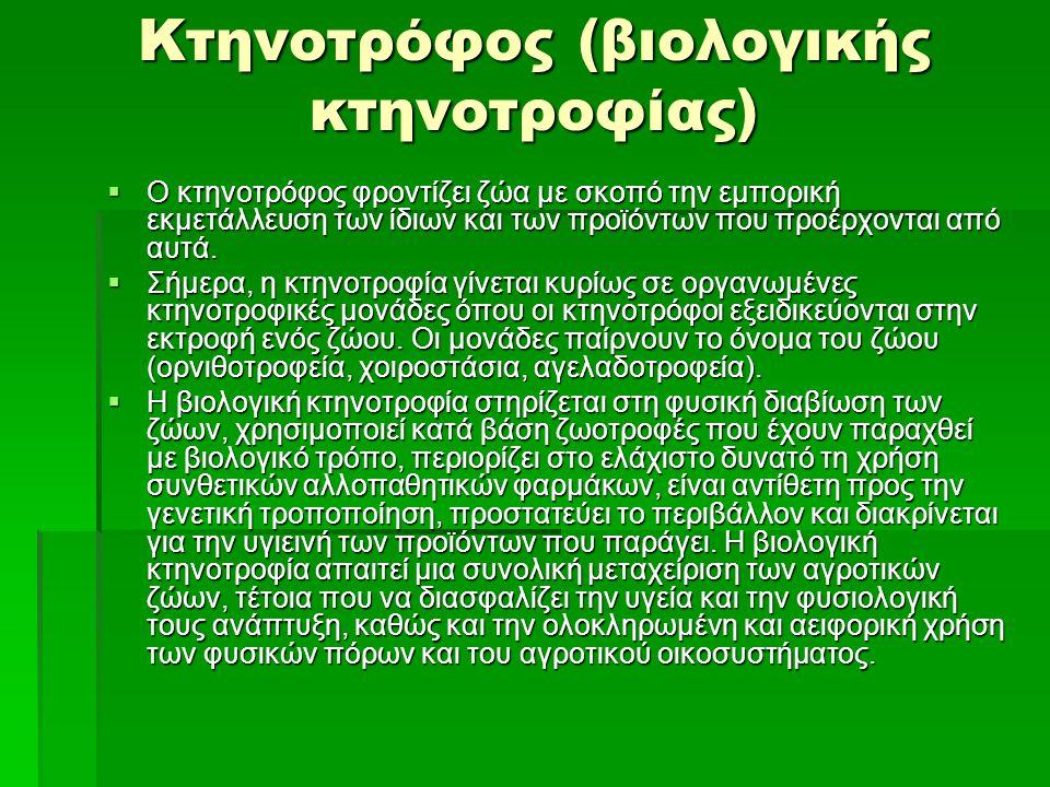 Κτηνοτρόφος (βιολογικής κτηνοτροφίας)