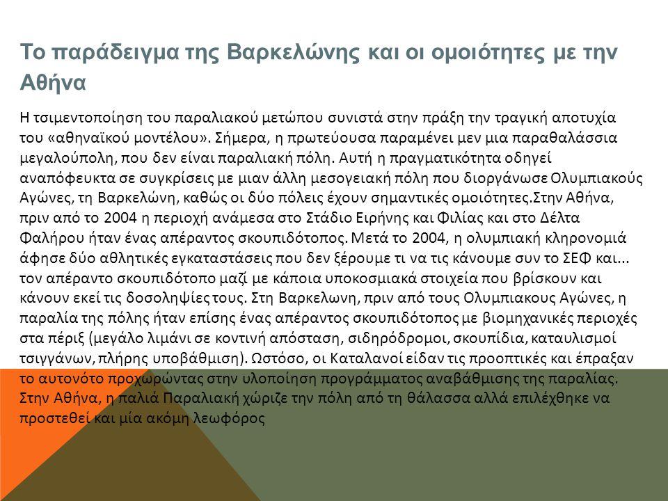 Το παράδειγμα της Βαρκελώνης και οι ομοιότητες με την Αθήνα