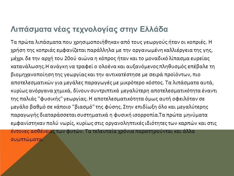 Λιπάσματα νέας τεχνολογίας στην Ελλάδα