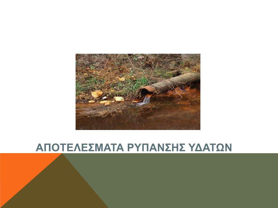 αποτελεσματα ρυπανσησ υδατων
