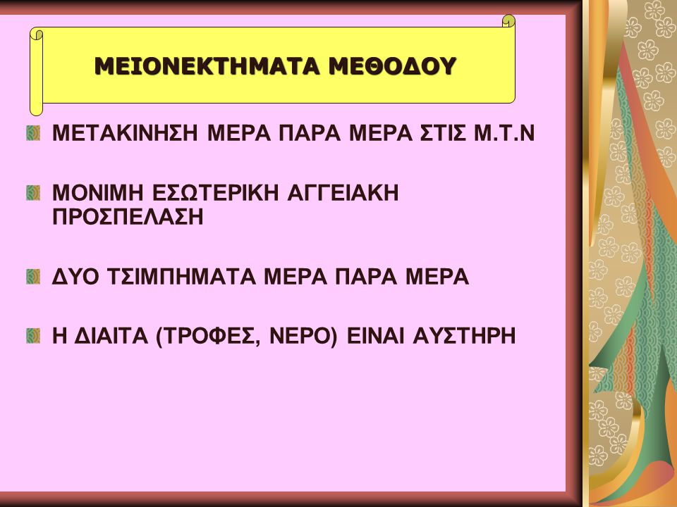 ΜΕΙΟΝΕΚΤΗΜΑΤΑ ΜΕΘΟΔΟΥ
