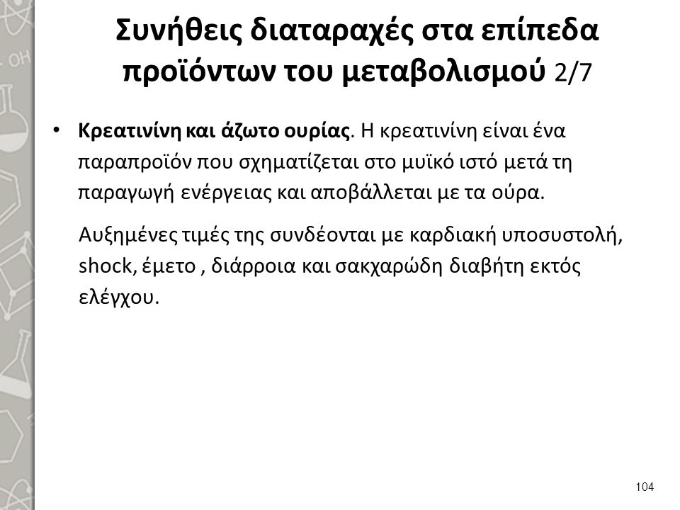 Συνήθεις διαταραχές στα επίπεδα προϊόντων του μεταβολισμού 3/7