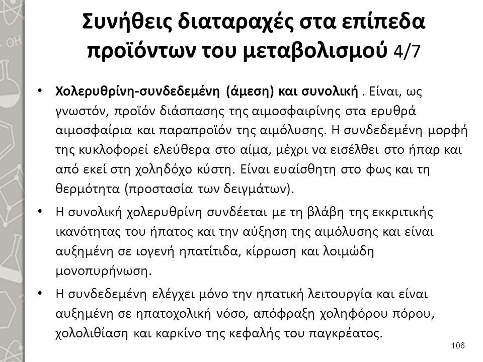 Συνήθεις διαταραχές στα επίπεδα προϊόντων του μεταβολισμού 5/7