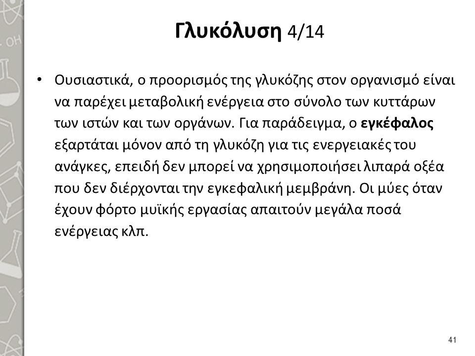Γλυκόλυση 5/14