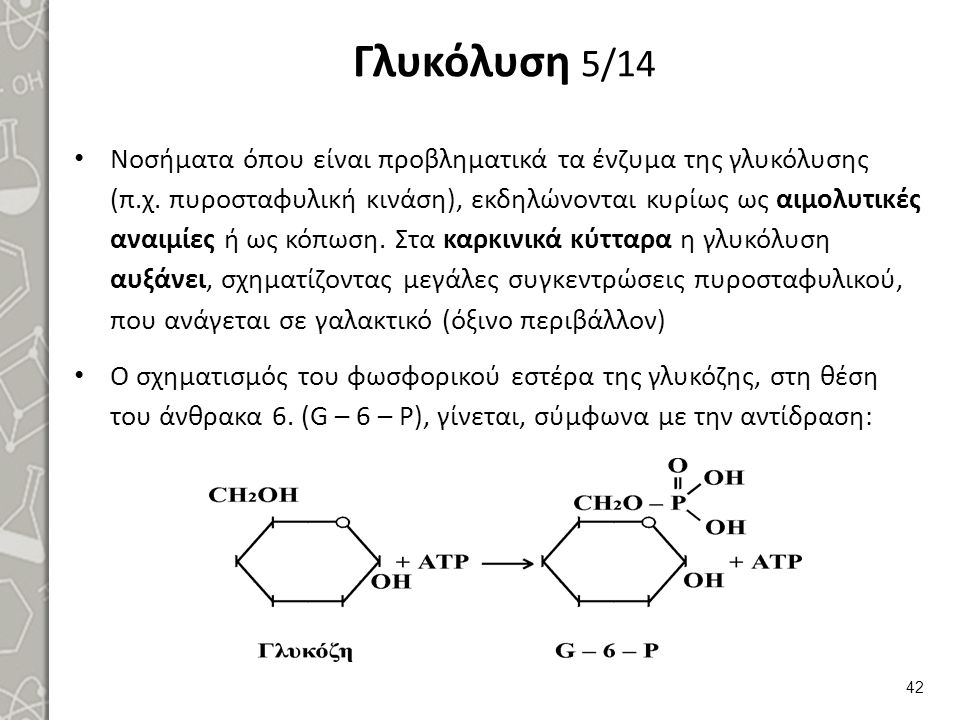 Γλυκόλυση 6/14 Η φωσφορυλίωση της γλυκόζης γίνεται επειδή:
