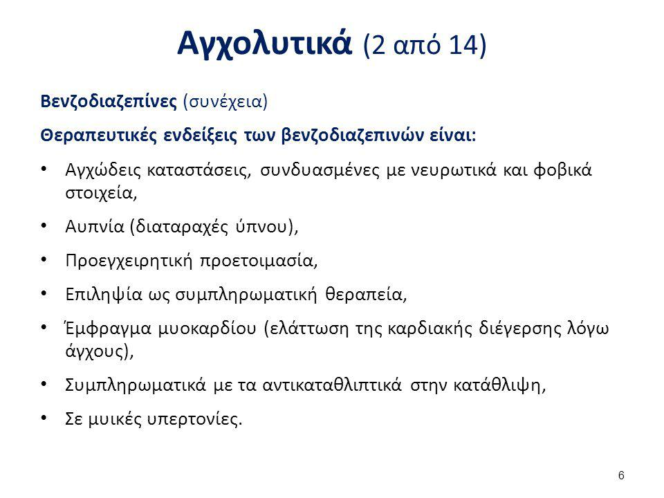 Αγχολυτικά (3 από 14) Βενζοδιαζεπίνες (συνέχεια)