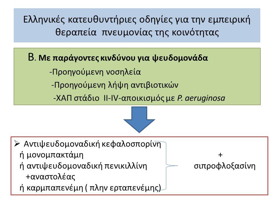 Β. Με παράγοντες κινδύνου για ψευδομονάδα