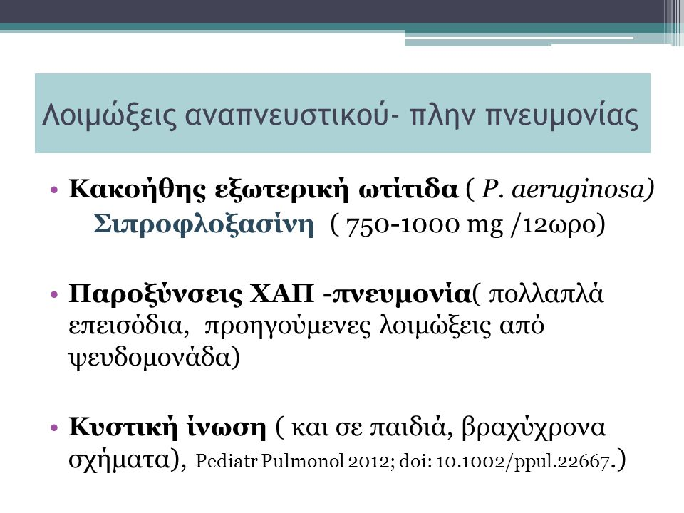 Λοιμώξεις αναπνευστικού- πλην πνευμονίας