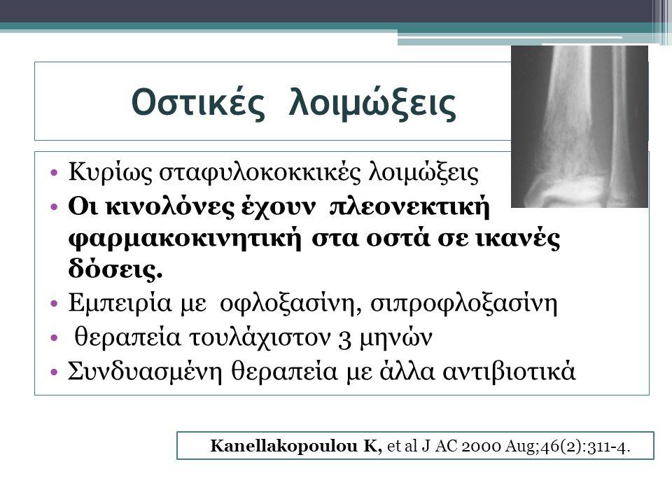 Οστικές λοιμώξεις Κυρίως σταφυλοκοκκικές λοιμώξεις