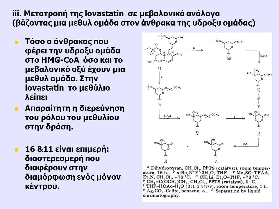 iii. Μετατροπή της lovastatin σε μεβαλονικά ανάλογα (βάζοντας μια μεθυλ ομάδα στον άνθρακα της υδροξυ ομάδας)