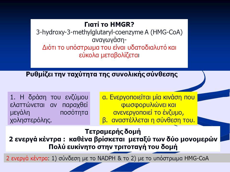 3-hydroxy-3-methylglutaryl-coenzyme A (HMG-CoA) αναγωγάση-
