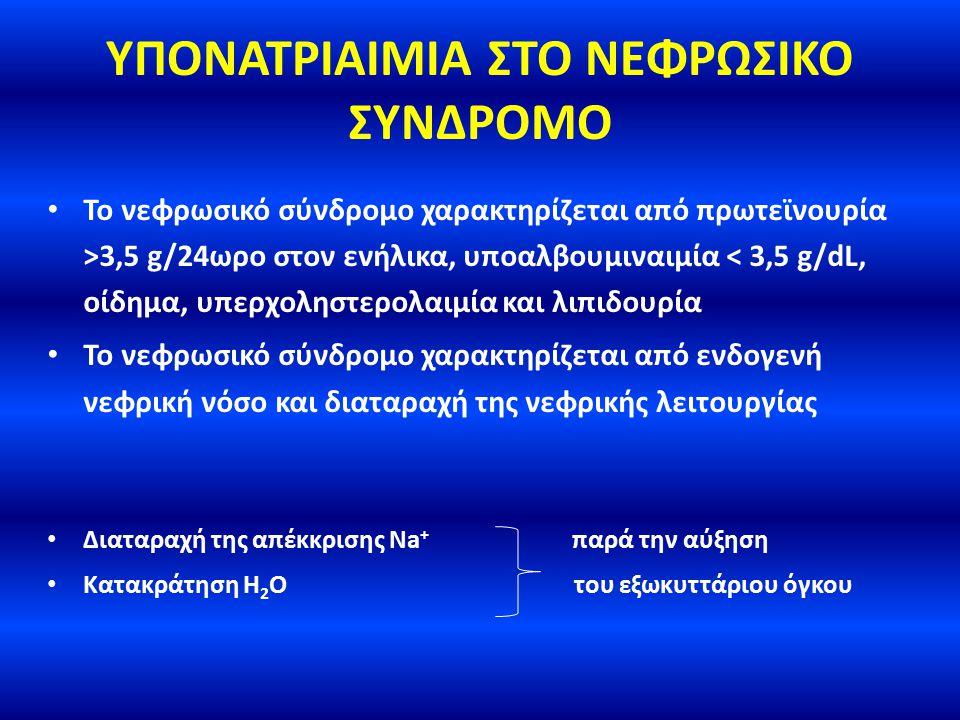 ΥΠΟΝΑΤΡΙΑΙΜΙΑ ΣΤΟ ΝΕΦΡΩΣΙΚΟ ΣΥΝΔΡΟΜΟ
