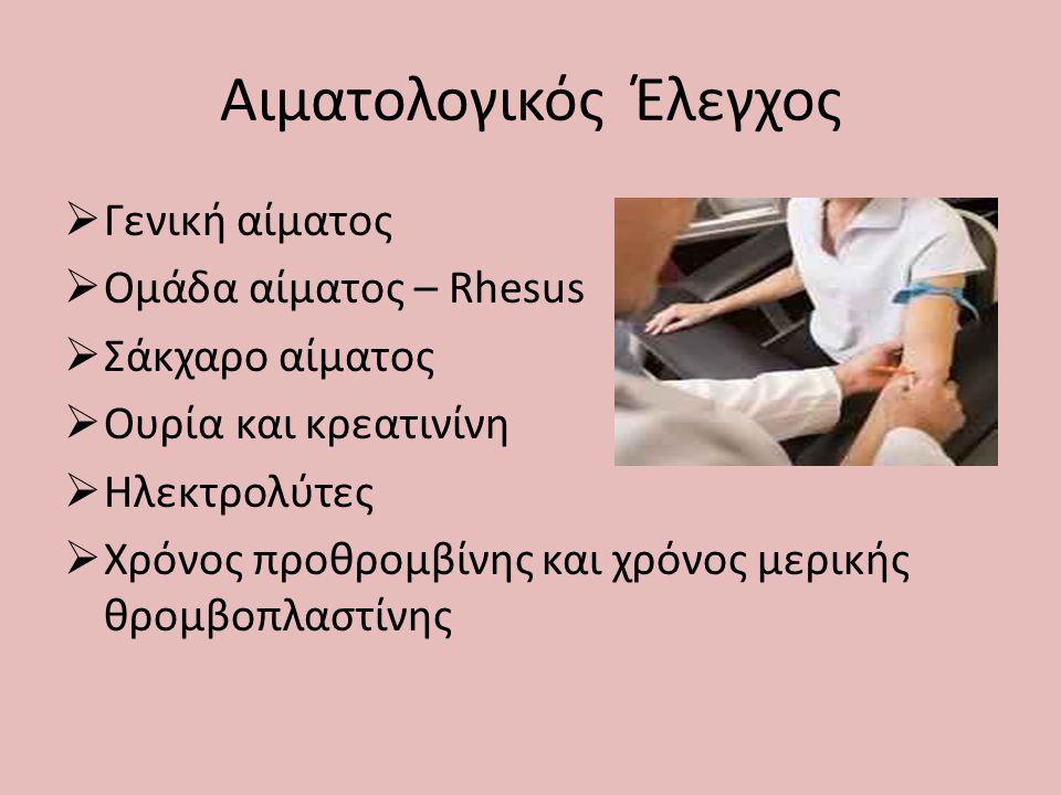 Aιματολογικός Έλεγχος