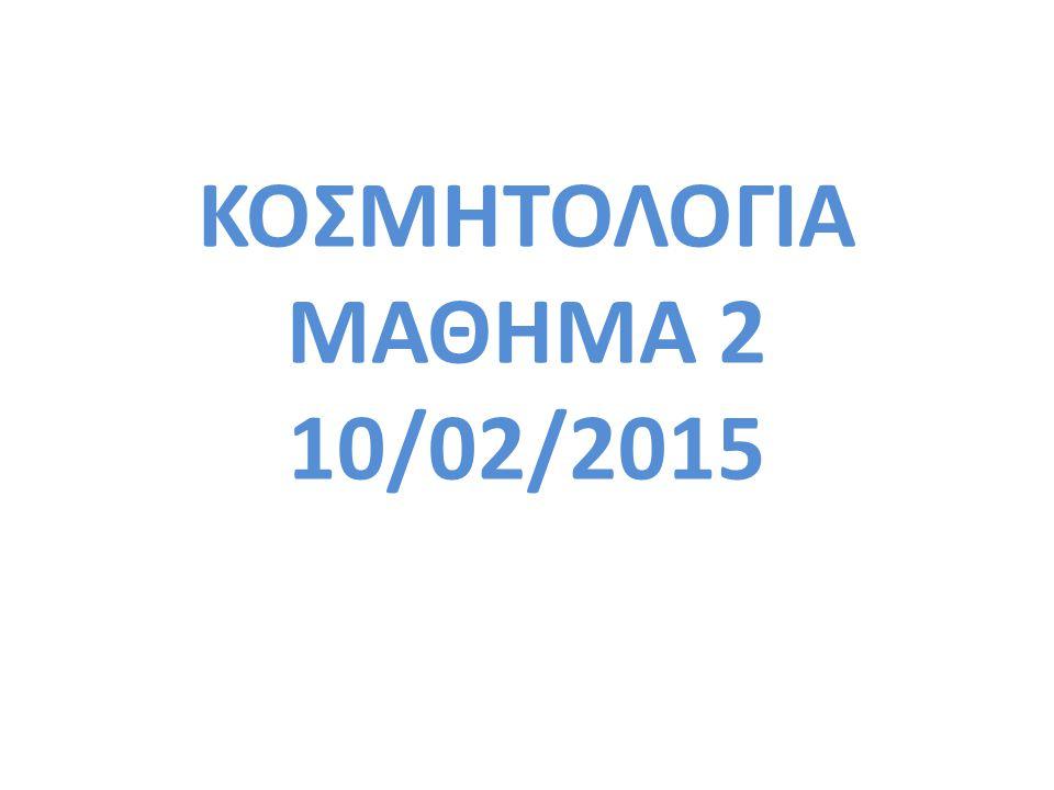 ΚΟΣΜΗΤΟΛΟΓΙΑ ΜΑΘΗΜΑ 2 10/02/2015