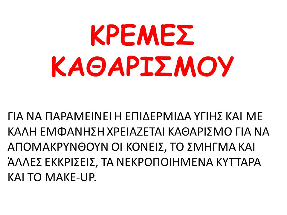ΚΡΕΜΕΣ ΚΑΘΑΡΙΣΜΟΥ
