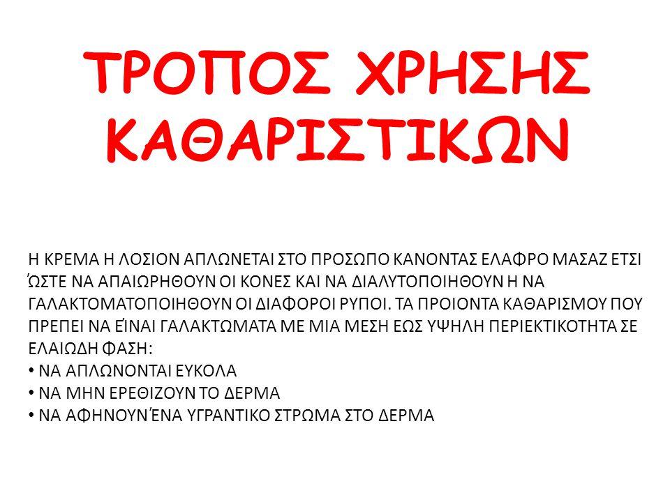 ΤΡΟΠΟΣ ΧΡΗΣΗΣ ΚΑΘΑΡΙΣΤΙΚΩΝ